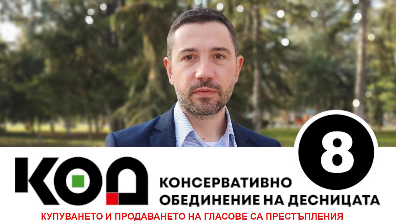 Ивайло Спасов